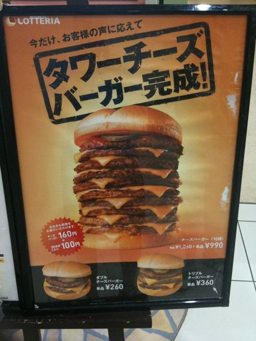 Lotteria Tower Burger Japan Food Fashionista